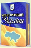 """Книга-сейф """"Конституция Украины"""" на ключике 705-6"""