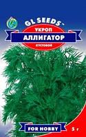 Укроп Алигатор 25г