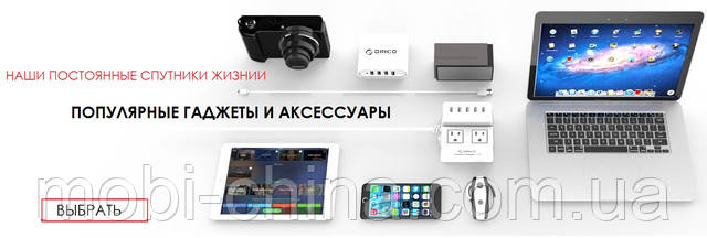 http://mobi-china.com.ua/g20200179-populyarnye-gadzhety-aksessuary