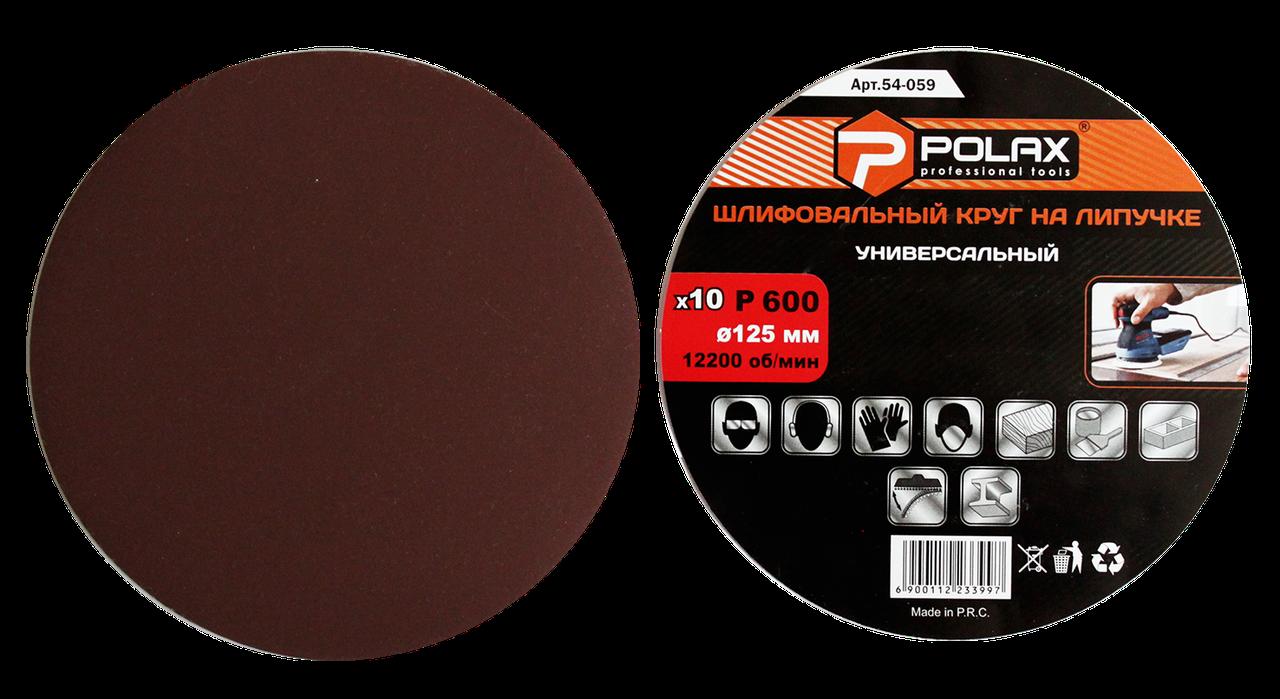 Шлифовальный круг на липучке 125 мм зерно 320 Polax