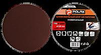 Шлифовальный круг на липучке 125 мм зерно 220 Polax