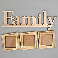 """Фоторамка """"Family"""""""