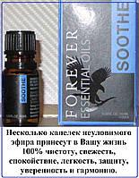 Органическое Эфирное Масло Спокойствие Форевер, США, SOOTHE 100% PURE, 100% RELAXED, 10 мл.