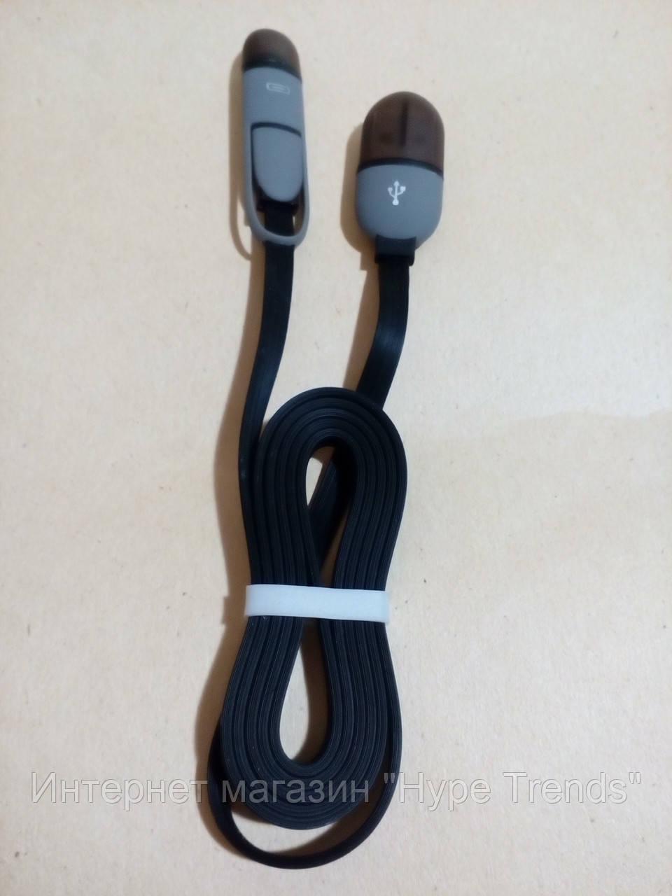Универсальный кабель Lightning и Micro USB 2 в 1