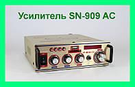 Усилитель звука SN-909 AC, усилитель для дома!Опт