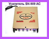 Усилитель звука SN-909 AC, усилитель для дома!Акция