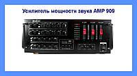 Усилитель мощности звука AMP 909, усилитель для дома, усилитель для авто!Акция