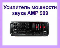 Усилитель мощности звука AMP 909, усилитель для дома, усилитель для авто