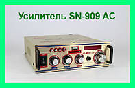 Усилитель звука SN-909 AC, усилитель для дома