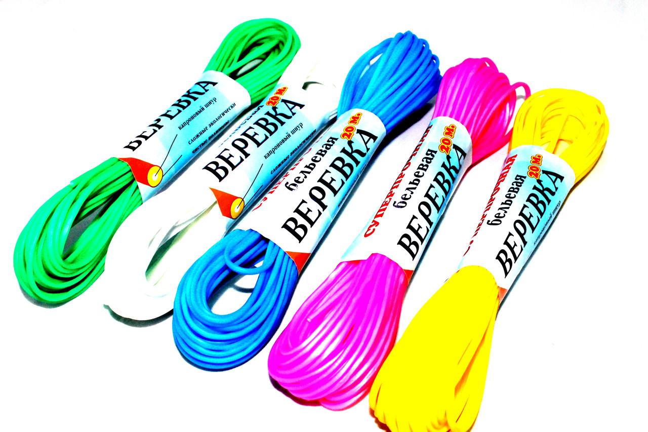 Веревки бельевые (2mm/13m) пластиковые, цветные - МЕЛОЧИ ОПТОМ ® ОПТОВАЯ КОМПАНИЯ  в Харькове