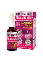 Гель-активатор: гиалуроновая кислота и коллаген, гиалуроновый крем лица, гиалуроновая кислота купить в аптеке