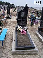 Надгробний пам'ятник