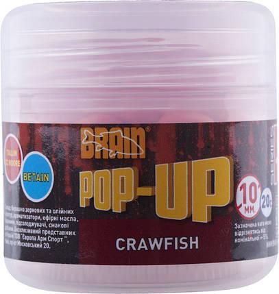 Бойлы Brain Pop-Up F1 Craw Fish (речной рак) 10 mm 20 gr, фото 2