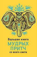 Большая книга Мудрых Притч со всего света