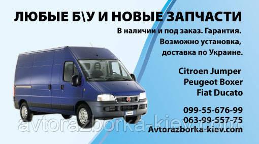 Fiat ducato кондиционер -  LIS в Киеве