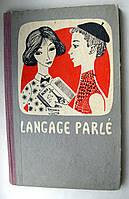 Langage Parle. Разговорная речь. Французский язык. Учебник для 9-10 классов средней школы. 1968 год