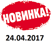Поступления за 24 апреля 2017