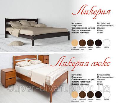 Кровать  Ликерия-Люкс (Бук)1,4 без изножья