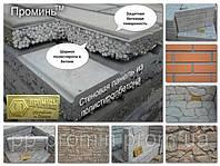Стеновые панели из полистиролбетона торговой марки Проминь.