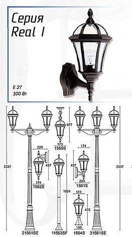 Садово-парковый светильник LUSTERLIGHT Real I 1562S, фото 2