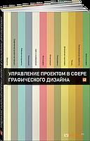 Розета Мус Управление проектом в сфере графического дизайна (26587)