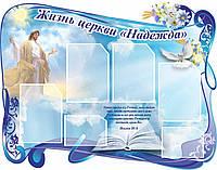 "Стенд ""Жизнь церкви ""Надежда"""