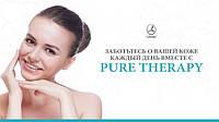 Pure Therapy - новинка  2017 года - правильное очищение - залог здоровья и молодости Вашей кожи.