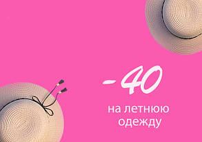 -40% на летнюю одежду