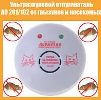 Ультразвуковой отпугиватель AO 201/102 от грызунов и насекомых!Опт