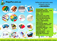 """Набор канцелярских товаров для младшей группы детского сада """"Эконом"""""""