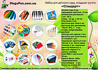 """Набор канцелярских товаров для младшей группы детского сада """"Стандарт"""""""
