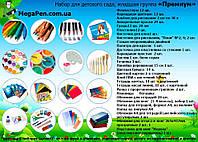 """Набор канцелярских товаров для младшей группы детского сада """"Премиум"""""""