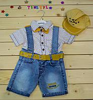 Стильный костюм на мальчика 1-2-3 года