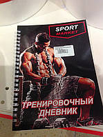 Тренировочный дневник SportMarket