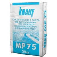 KNAUF МР-75 штукатурка машинная гипсовая 30кг
