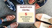 ВЫБИРАЕМ ОБУВЬ: 5 ВИДОВ ЛЕГЕНДАРНЫХ МУЖСКИХ ТУФЕЛЬ КОТОРЫЕ СОЗДАДУТ ВАШ ПОТРЯСАЮЩИЙ ОБРАЗ