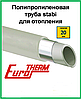 Труба stabi Eurotherm 32х4 PPR-AL-PEX PN 20 для отопления