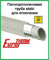 Труба stabi Eurotherm 32х4 PPR-AL-PEX PN 20 для отопления, фото 1