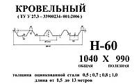 Профнастил оцинкованный Н 60 0.5мм