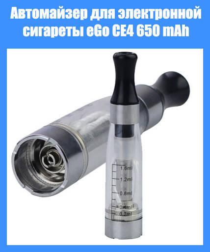 Автомайзер для электронной сигареты eGo CE4 650 mAh!Опт
