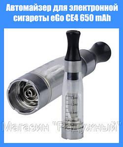 Автомайзер для электронной сигареты eGo CE4 650 mAh