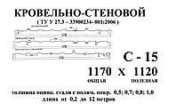 Профнастил Алюмоцинк C-15 0.45мм