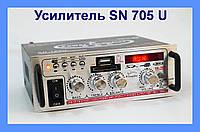 Стерео усилитель звука UKC SN-705U!Акция