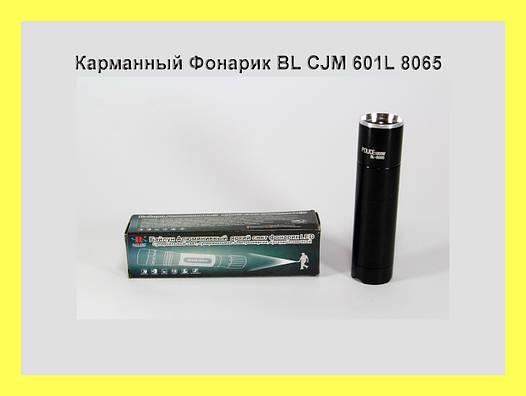 Карманный Фонарик BL CJM 601L 8065!Опт