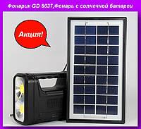 Фонарик GD 8037,Фонарь с солнечной батареи!Акция