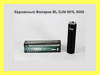 Карманный Фонарик BL CJM 601L 8065