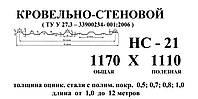 Профнастил оцинкованный НС 21 1.00мм