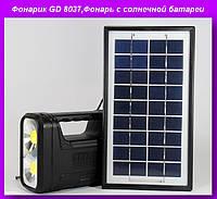 Фонарик GD 8037,Фонарь с солнечной батареи!Опт