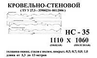 Профнастил оцинкованный НС 35 0.4мм