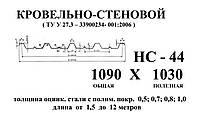 Профнастил оцинкованный НС 44 0.80мм